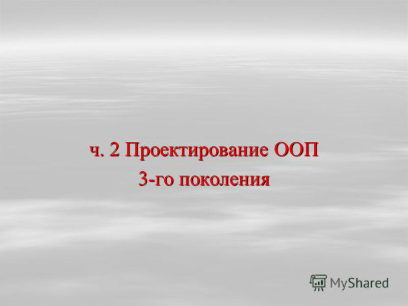 ч. 2 Проектирование ООП 3-го поколения