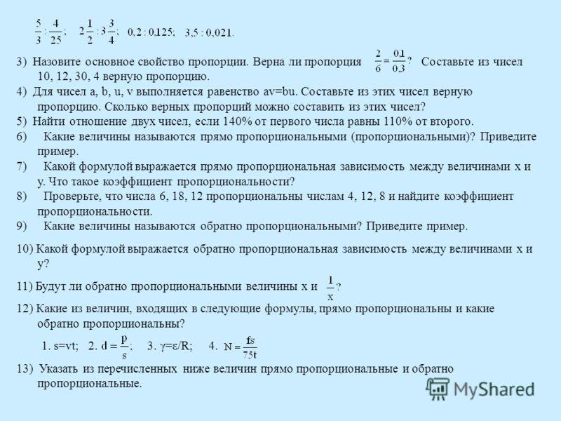 3) Назовите основное свойство пропорции. Верна ли пропорция Составьте из чисел 10, 12, 30, 4 верную пропорцию. 4) Для чисел a, b, u, v выполняется равенство av=bu. Составьте из этих чисел верную пропорцию. Сколько верных пропорций можно составить из