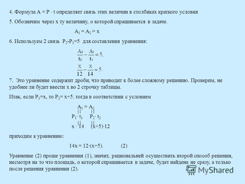 4. Формула А = Р t определяет связь этих величин в столбиках краткого условия 5. Обозначим через х ту величину, о которой спрашивается в задаче. А 1 = А 2 = х 6. Используем 2 связь Р 2 -Р 1 =5 для составления уравнения: 7. Это уравнение содержит дроб