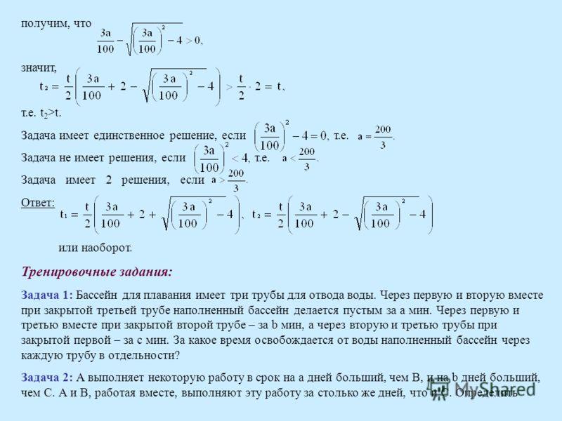 получим, что значит, т.е. t 2 >t. Задача имеет единственное решение, если т.е. Задача не имеет решения, если т.е. Задача имеет 2 решения, если Ответ: или наоборот. Тренировочные задания: Задача 1: Бассейн для плавания имеет три трубы для отвода воды.