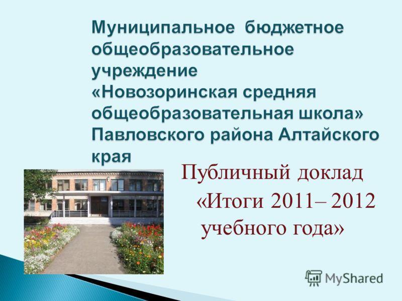 Публичный доклад «Итоги 2011– 2012 учебного года»