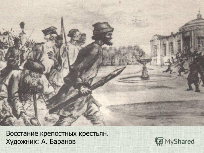 Восстание крепостных крестьян. Художник: А. Баранов