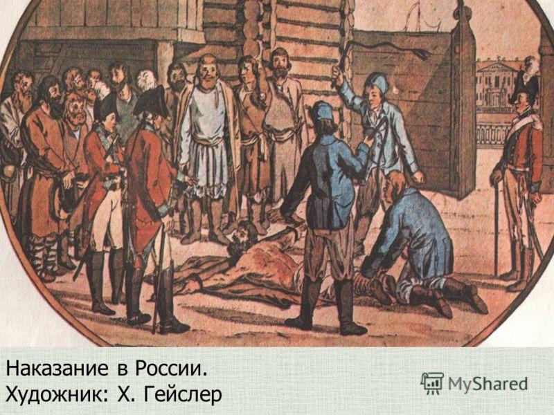 Наказание в России. Художник: Х. Гейслер