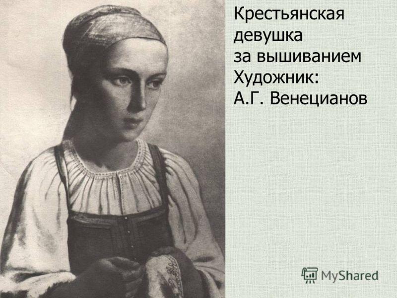 Крестьянская девушка за вышиванием Художник: А.Г. Венецианов