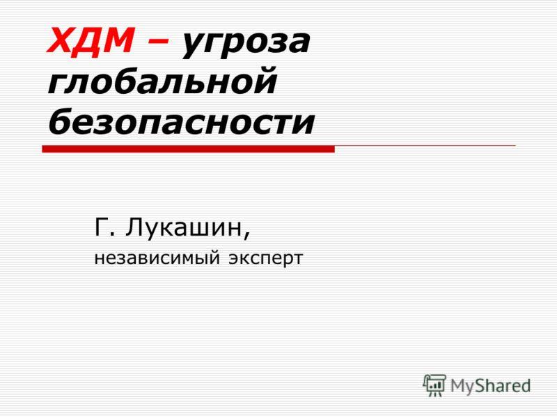ХДМ – угроза глобальной безопасности Г. Лукашин, независимый эксперт