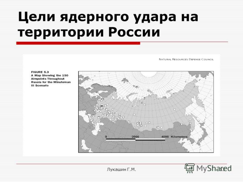 Лукашин Г.М.13 Цели ядерного удара на территории России