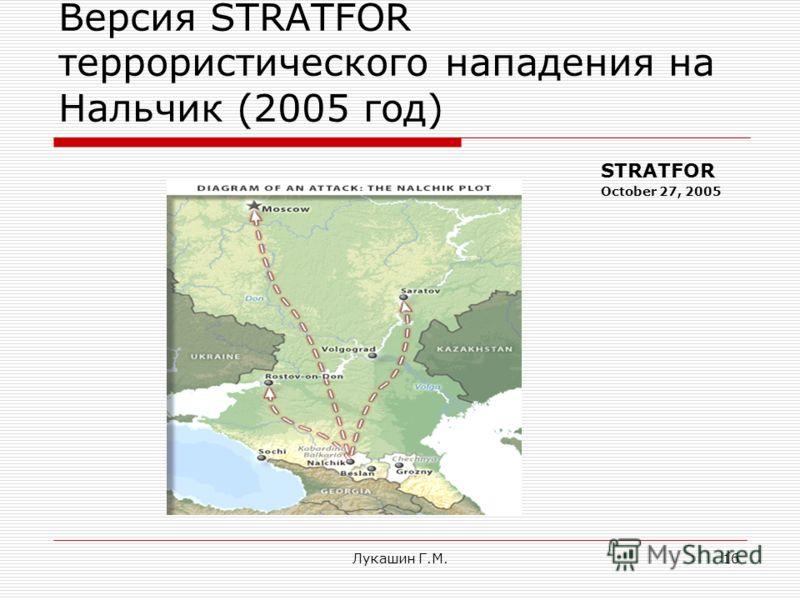 Лукашин Г.М.16 Версия STRATFOR террористического нападения на Нальчик (2005 год) STRATFOR October 27, 2005