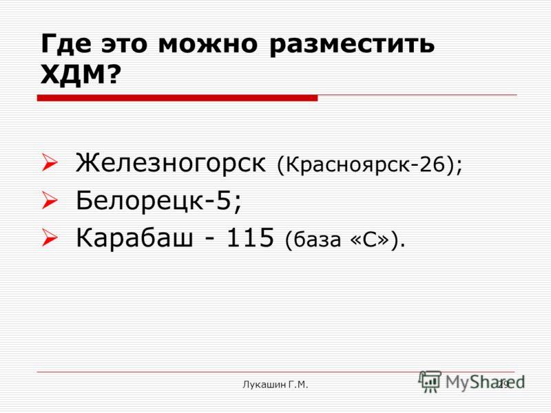 Лукашин Г.М.29 Железногорск (Красноярск-26); Белорецк-5; Карабаш - 115 (база «С»). Где это можно разместить ХДМ?