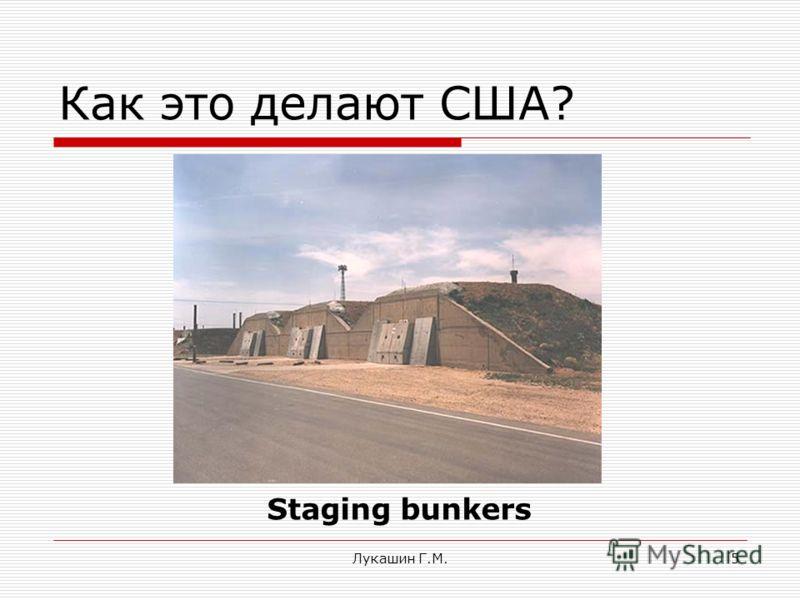 Лукашин Г.М.5 Как это делают США? Staging bunkers