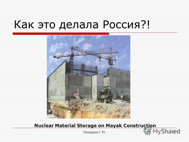 Лукашин Г.М.6 Как это делала Россия?! Nuclear Material Storage on Mayak Construction