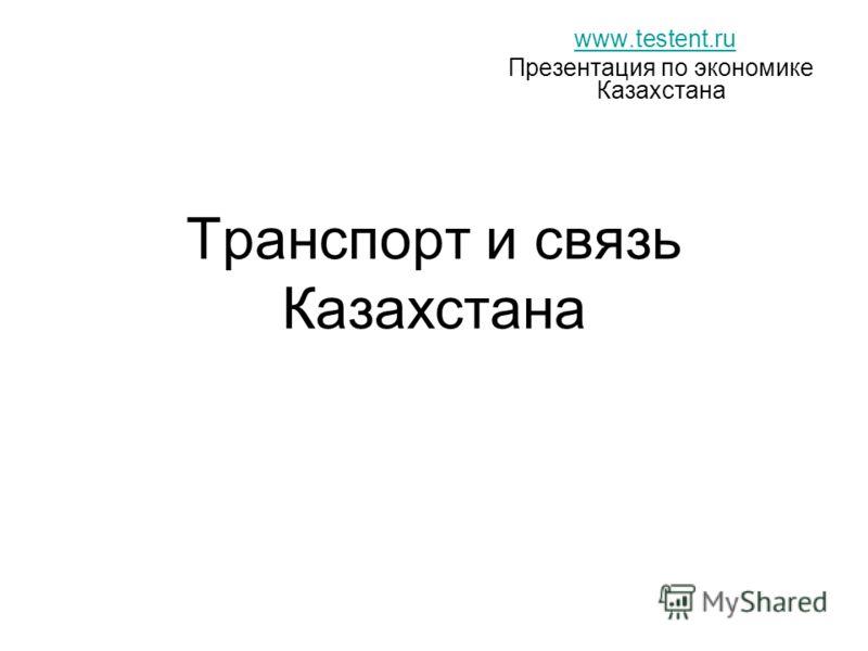 Транспорт и связь Казахстана www.testent.ru Презентация по экономике Казахстана