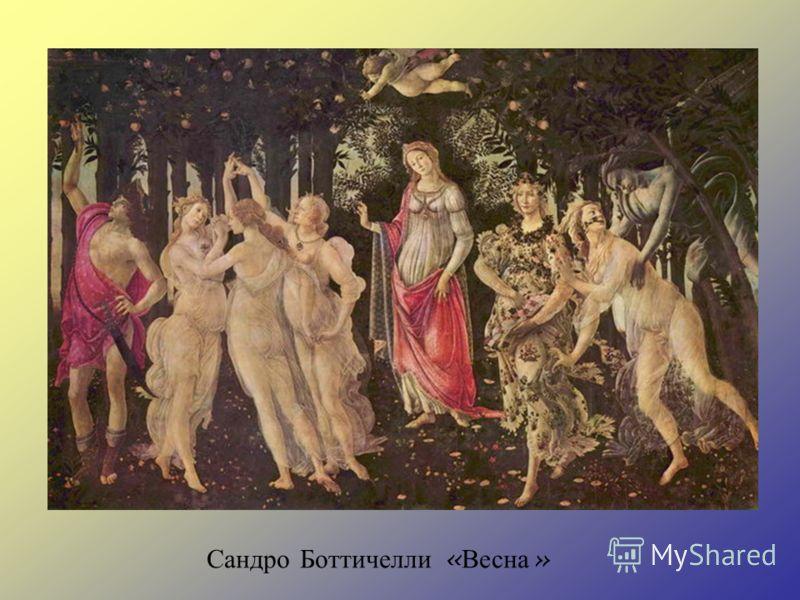 Сандро Б оттичелли « Весна »