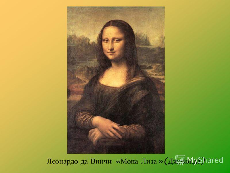 Леонардо да Винчи « Мона Лиза »( Джоконда )