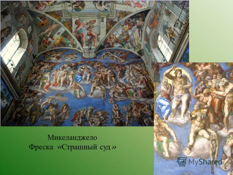 Микеланджело Фреска « Страшный суд »