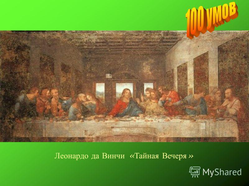 Леонардо да Винчи « Тайная Вечеря »