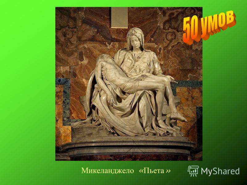 Микеланджело « Пьета »