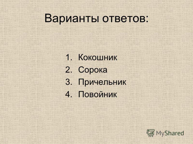 Варианты ответов: 1.Кокошник 2.Сорока 3.Причельник 4.Повойник