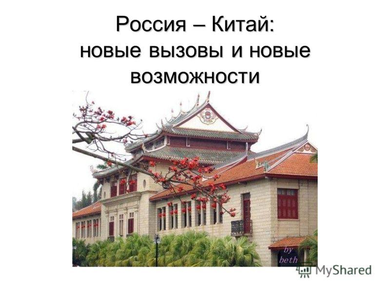 Россия – Китай: новые вызовы и новые возможности