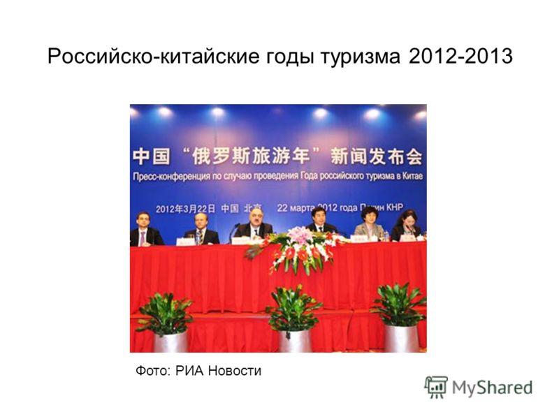 Российско-китайские годы туризма 2012-2013 Фото: РИА Новости