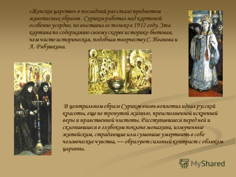 В центральном образе Суриков вновь воплотил идеал русской красоты, еще не тронутой жизнью, преисполненной искренней веры и нравственной чистоты. Расступившиеся перед ней и склонившиеся в глубоком поклоне монахини, измученные житейским, страдающие или