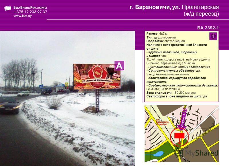 Размер: 6x3 м Тип: двухсторонний Подсветка: светодиодная Наличие в непосредственной близости от щита: - Крупных магазинов, торговых центров: да ТЦ «Атлант», дорога ведёт на Новогрудок и Вильнюс, первый въезд с Минска - Густонаселенных жилых застроек: