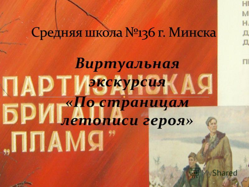 Виртуальная экскурсия « По страницам летописи героя »