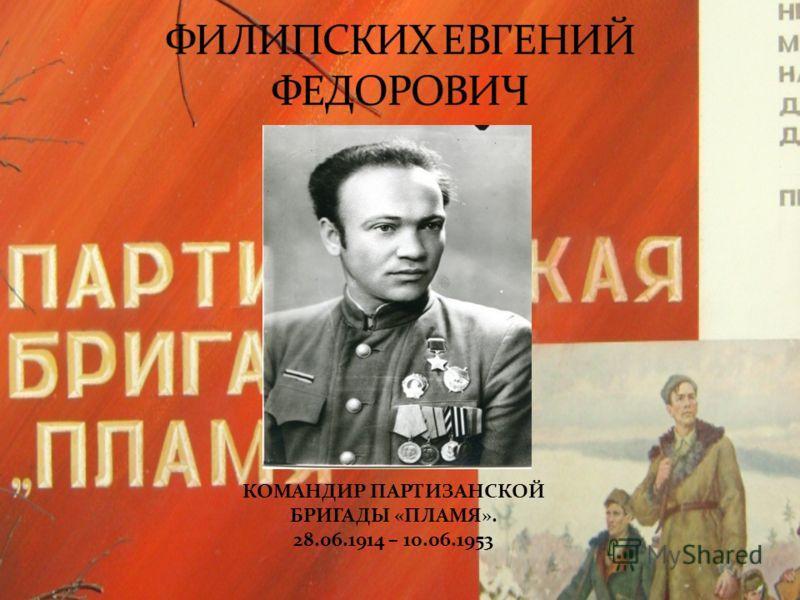 КОМАНДИР ПАРТИЗАНСКОЙ БРИГАДЫ « ПЛАМЯ ». 28.06.1914 – 10.06.1953