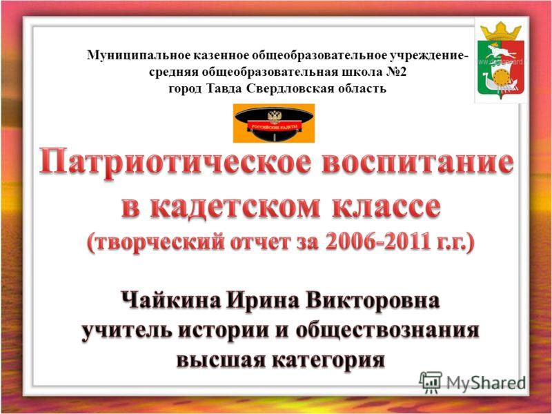 Муниципальное казенное общеобразовательное учреждение- средняя общеобразовательная школа 2 город Тавда Свердловская область