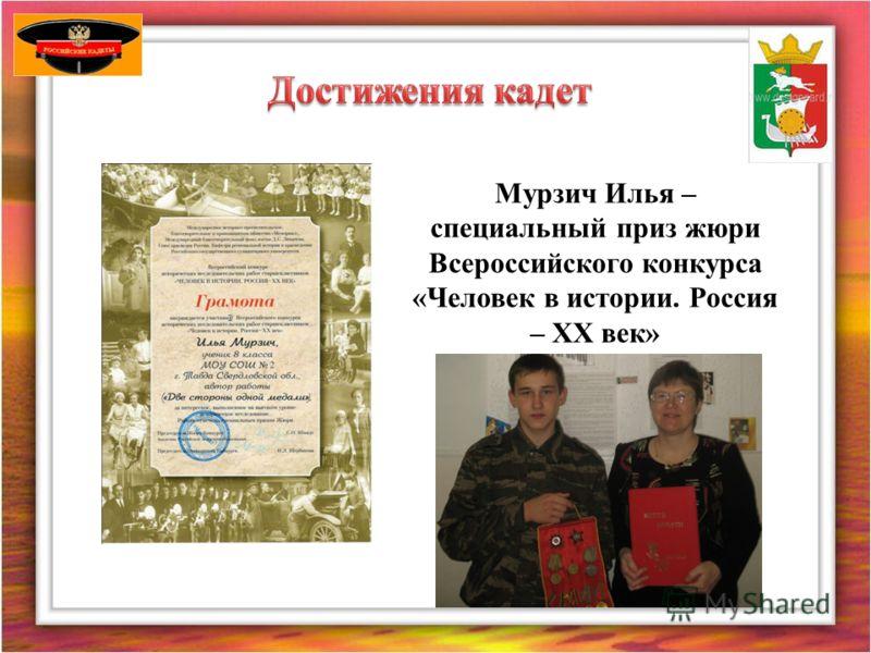 Мурзич Илья – специальный приз жюри Всероссийского конкурса «Человек в истории. Россия – XX век»