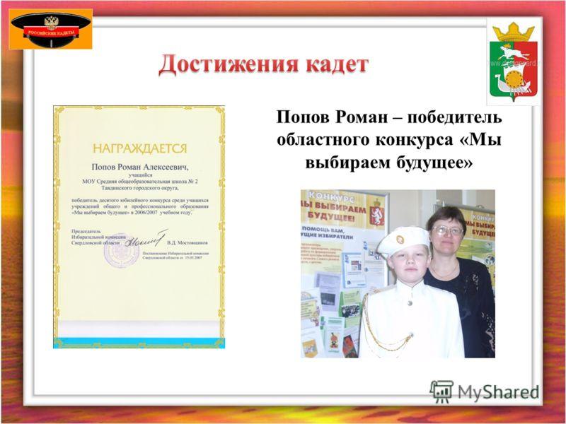 Попов Роман – победитель областного конкурса «Мы выбираем будущее»