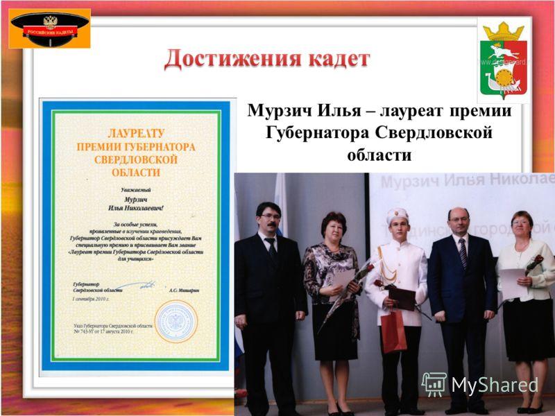 Мурзич Илья – лауреат премии Губернатора Свердловской области