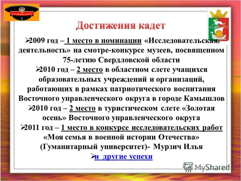 2009 год – 1 место в номинации «Исследовательская деятельность» на смотре-конкурсе музеев, посвященном 75-летию Свердловской области 2010 год – 2 место в областном слете учащихся образовательных учреждений и организаций, работающих в рамках патриотич