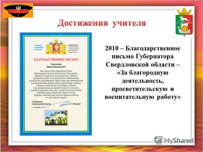 2010 – Благодарственное письмо Губернатора Свердловской области – «За благородную деятельность, просветительскую и воспитательную работу»
