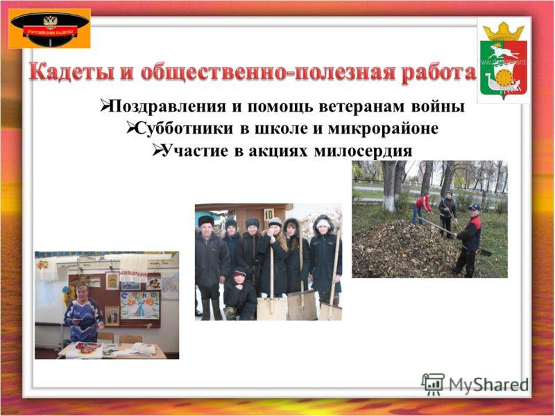 Поздравления и помощь ветеранам войны Субботники в школе и микрорайоне Участие в акциях милосердия