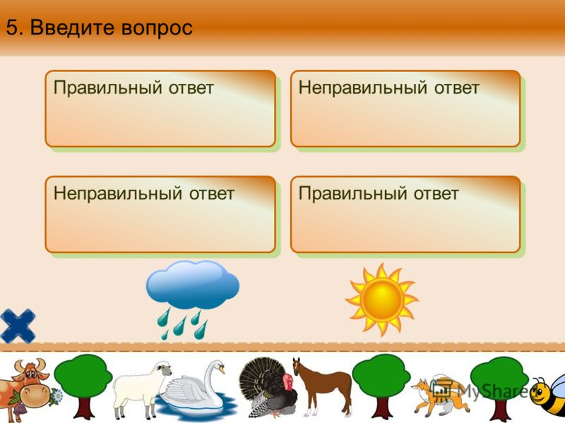 5. Введите вопрос Правильный ответ Неправильный ответ Правильный ответ