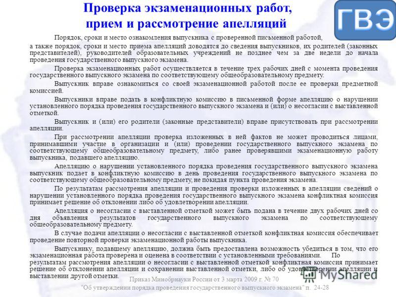 Приказ Минобрнауки России от 3 марта 2009 г. 70