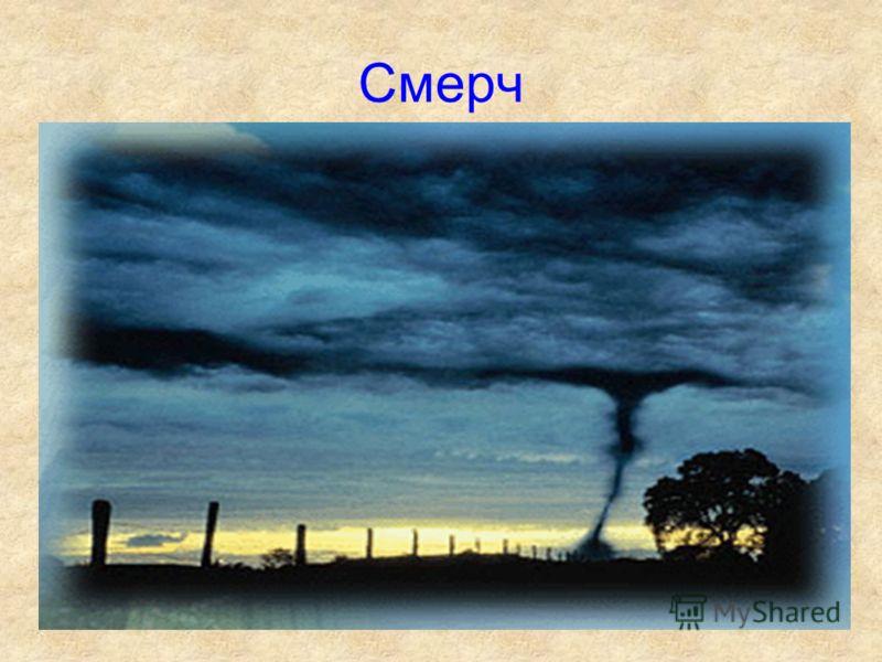 Какое влияние оказывает погода на человека? Гололед