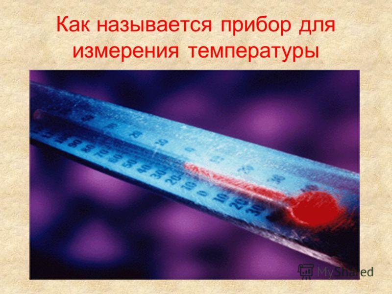Как изменялась температура в течение суток?