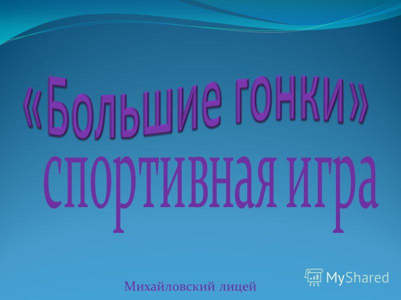 Михайловский лицей