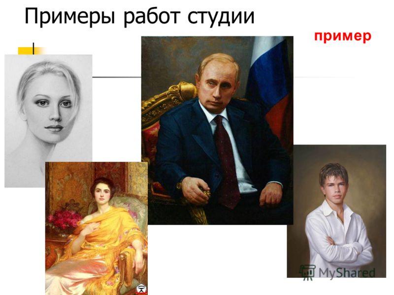 Примеры работ студии пример