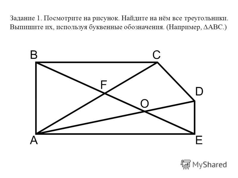 Задание 1. Посмотрите на рисунок. Найдите на нём все треугольники. Выпишите их, используя буквенные обозначения. (Например, ΔABC.)