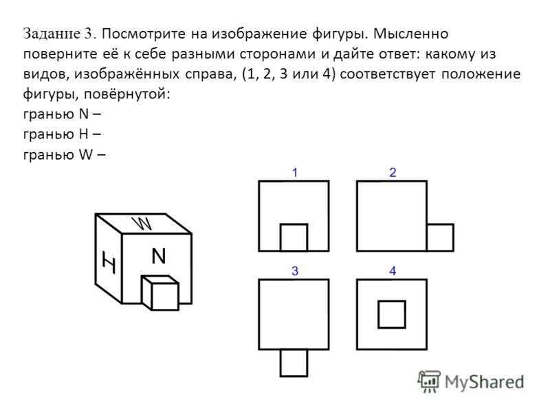 Задание 3 посмотрите на изображение