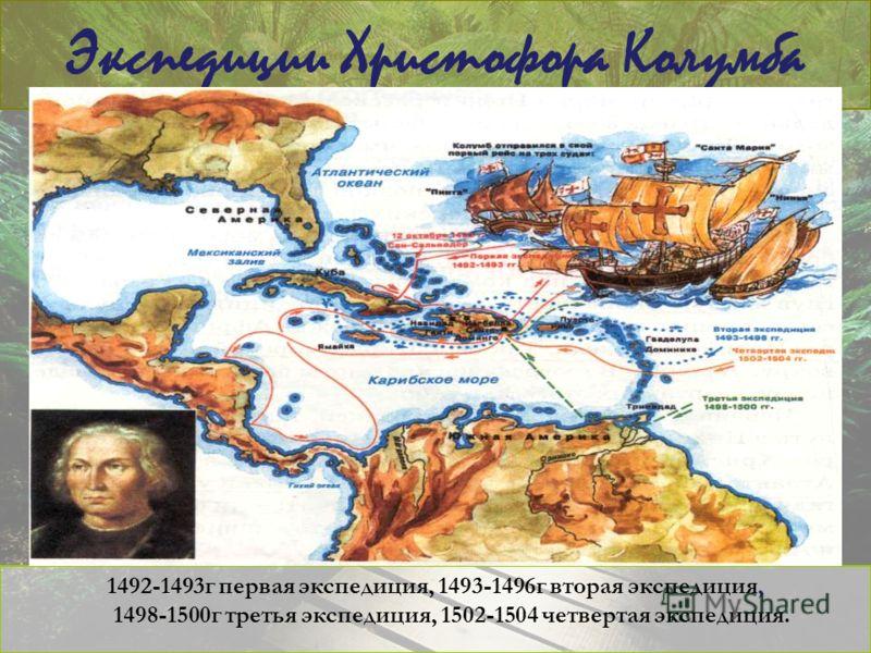 Экспедиции Христофора Колумба 1492-1493г первая экспедиция, 1493-1496г вторая экспедиция, 1498-1500г третья экспедиция, 1502-1504 четвертая экспедиция.