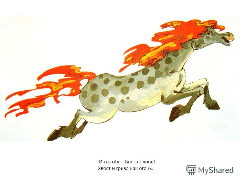«И-го-го!» – Вот это конь! Хвост и грива как огонь.