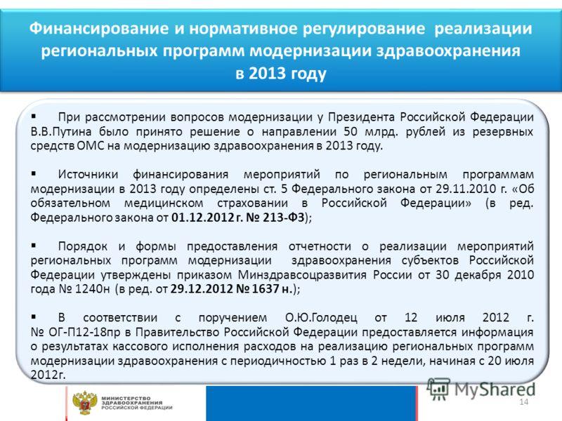 Финансирование и нормативное регулирование реализации региональных программ модернизации здравоохранения в 2013 году При рассмотрении вопросов модернизации у Президента Российской Федерации В.В.Путина было принято решение о направлении 50 млрд. рубле
