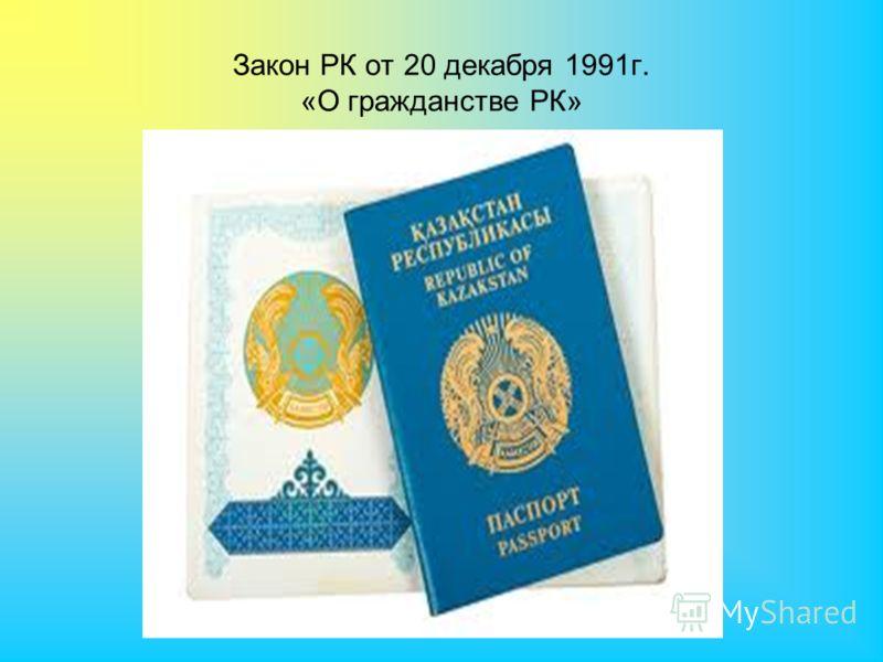 Закон РК от 20 декабря 1991г. «О гражданстве РК»