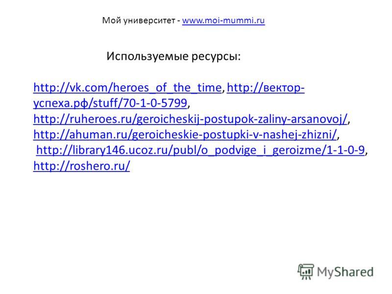 Используемые ресурсы: http://vk.com/heroes_of_the_timehttp://vk.com/heroes_of_the_time, http://вектор- успеха.рф/stuff/70-1-0-5799,http://вектор- успеха.рф/stuff/70-1-0-5799 http://ruheroes.ru/geroicheskij-postupok-zaliny-arsanovoj/http://ruheroes.ru
