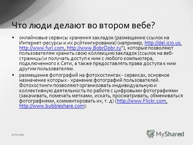 22.02.201316 Что люди делают во втором вебе? онлайновые сервисы хранения закладок (размещение ссылок на Интернет-ресурсы и их рсйтингирование) (например, http://del.icio.us, http://www.furl.com, http://www.BobrDobr.ru