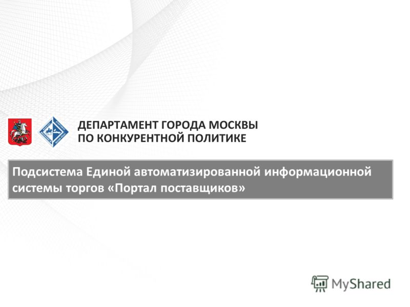 Подсистема Единой автоматизированной информационной системы торгов «Портал поставщиков»