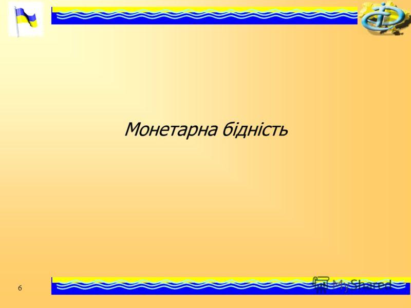 6 Монетарна бідність